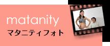 matanity マタニティ